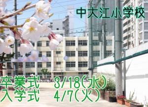 中大江小学校