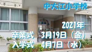 中大江小学校1