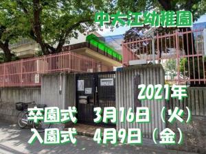 中大江幼稚園1
