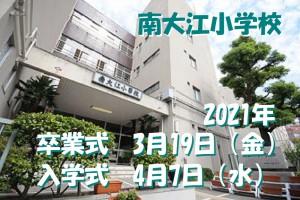 南大江小学校1