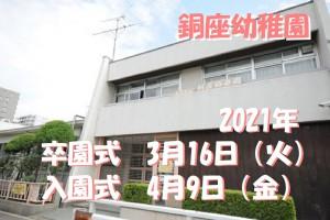 銅座幼稚園1